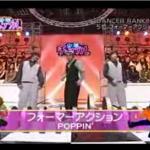 日本を代表するポッパーの若かりし頃!FomerActionは昔から半端ない!