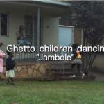 恵まれないアフリカの子供たちの幸せそうに踊る姿にあなたは何を想う?