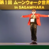 多彩すぎる芸人!小梅太夫がムーンウォーク世界大会で本格ダンスで大健闘!?